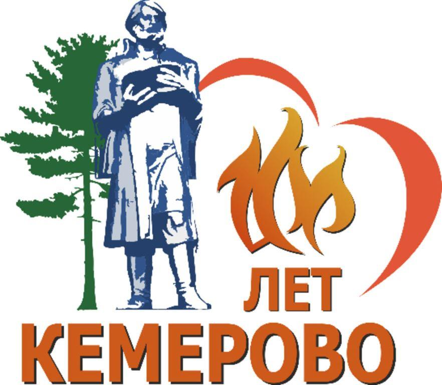 kemerovo100let