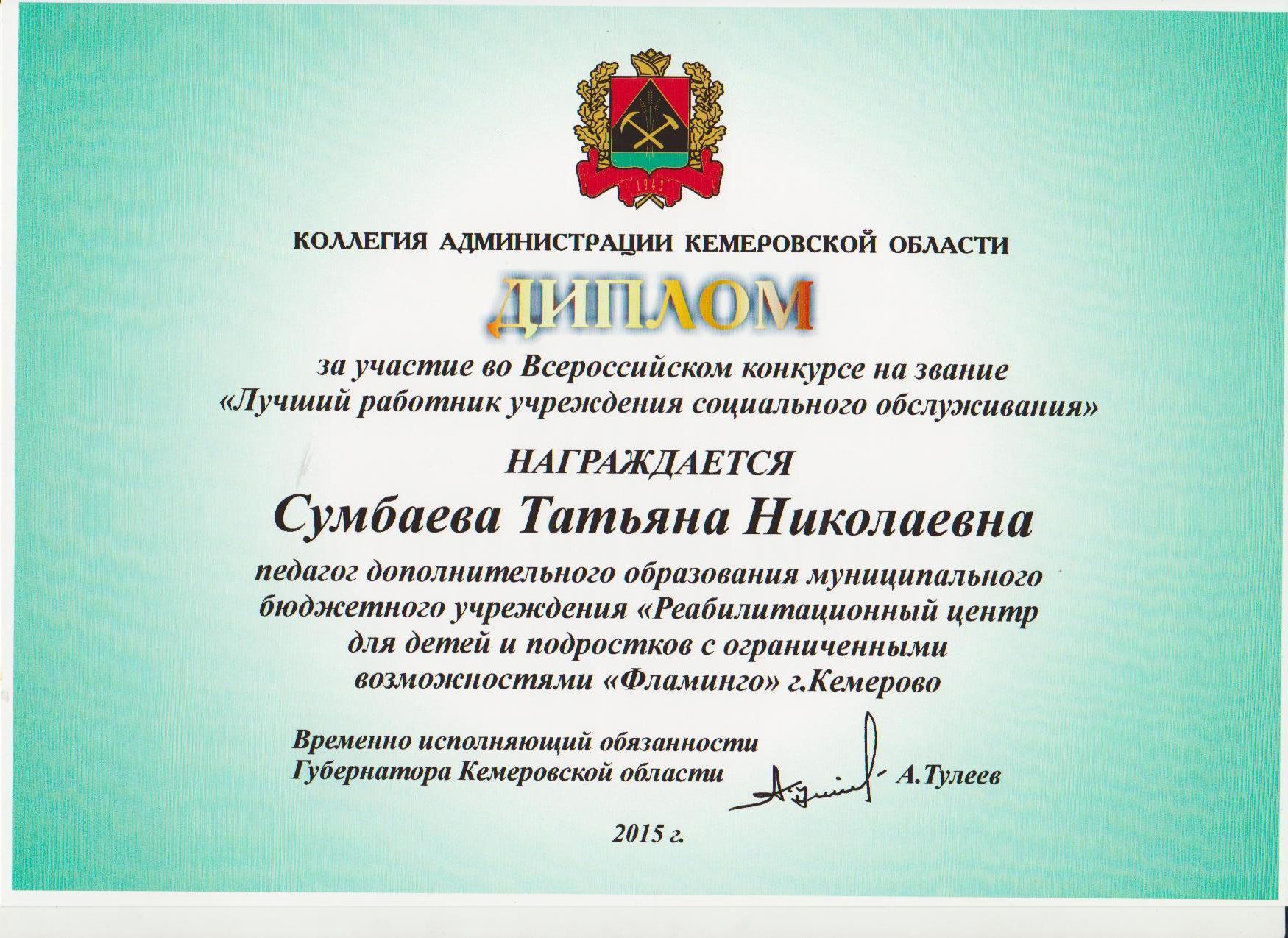 Всероссийский конкурс на звание лучший работник учреждения социального обслуживание